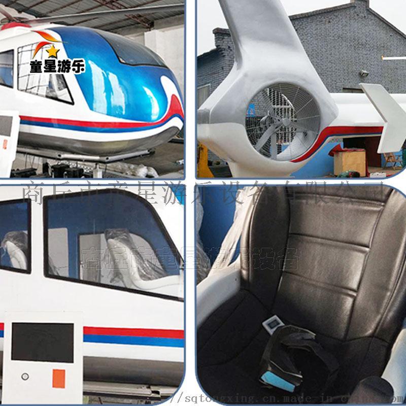飞机大战坦克儿童游乐设备 商丘童星游乐设备厂家供应101338622