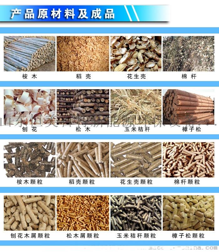 整套木屑顆粒機 新能源生物質秸稈顆粒機生產線71864262