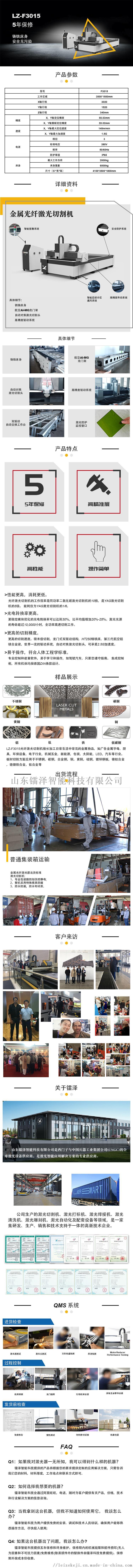 F3015中文.jpg
