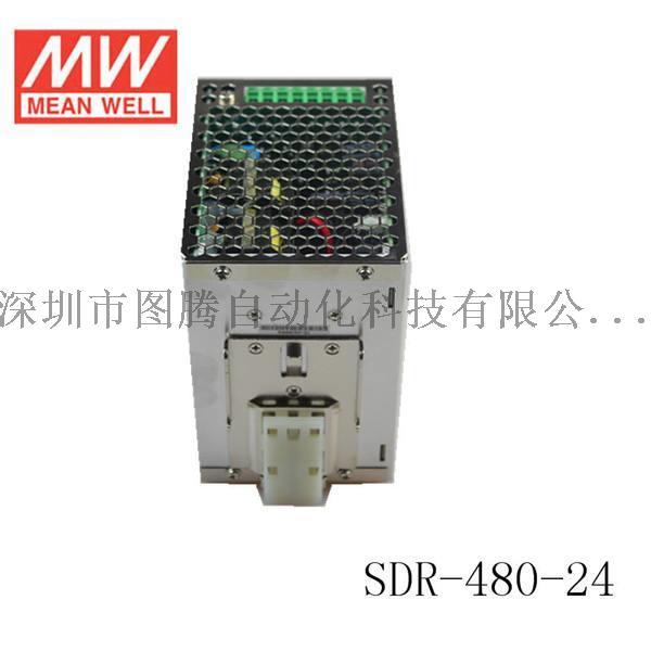 SDR-480-24      .jpg