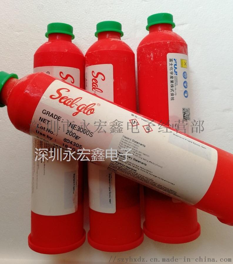 SMT貼片紅膠富士紅膠NE3000S鋼網印刷用792042035