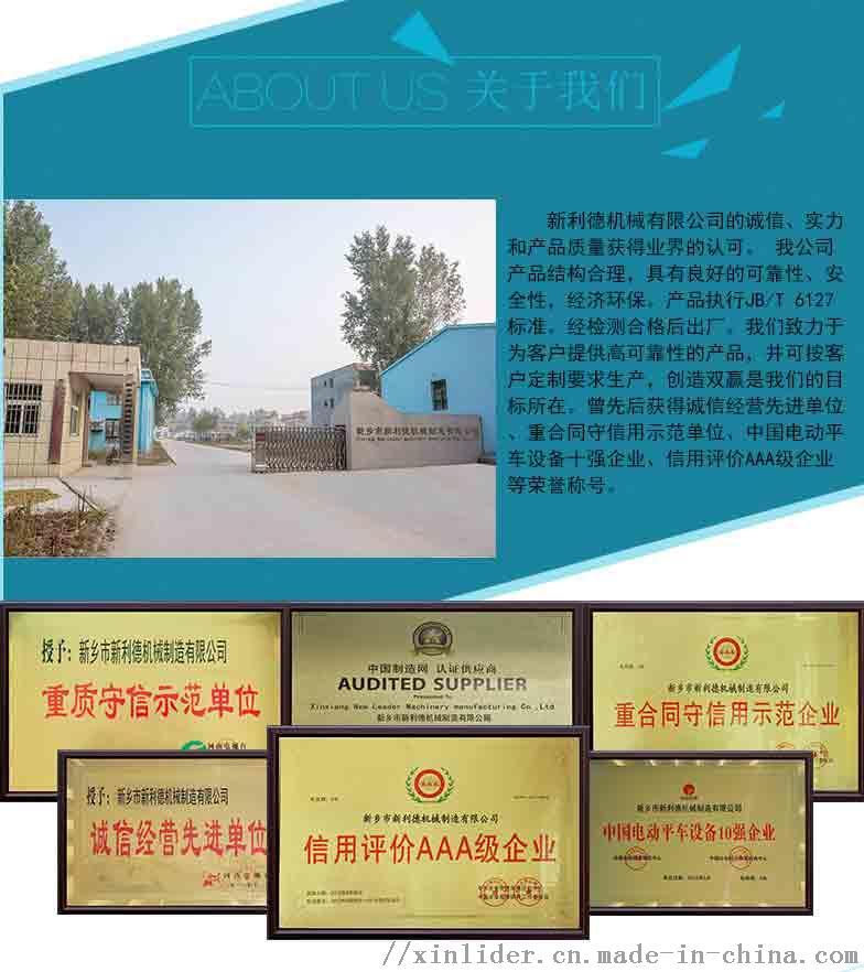 车间工件转运输轨道车实力厂家设计生产平板车58810202