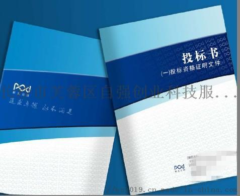 廣告圖文店印標書的全自動不乾膠印刷機831136505
