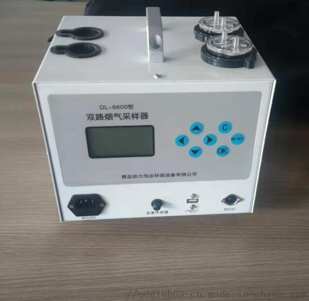 内置锂电池双路烟气采样器烟气成分检测采样器825418182
