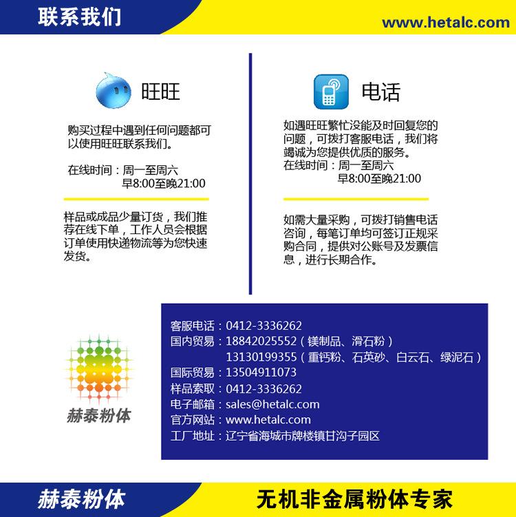 海城廠家直銷滑石粉 防水材料325目TP-333 膩子粉瀝青填充料110179552