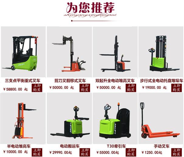 营口电动叉车维修,电动堆高车-沈阳兴隆瑞