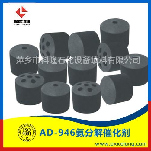 AD-946氨分解催化剂.jpg