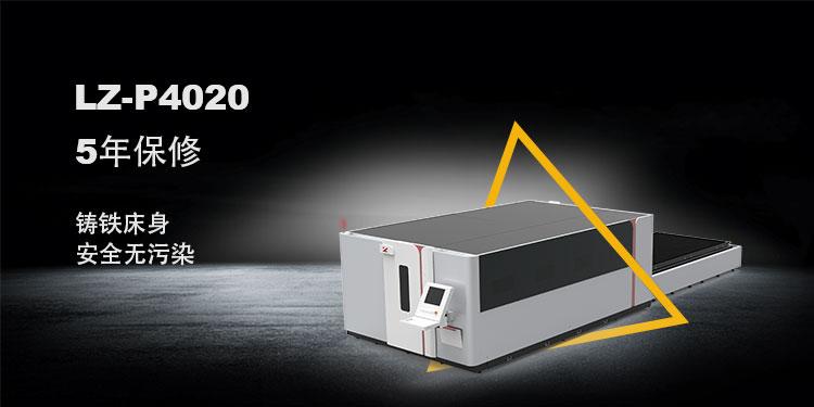 大包圍鐳射切割機 4020交換平臺鐳射切割機109409732