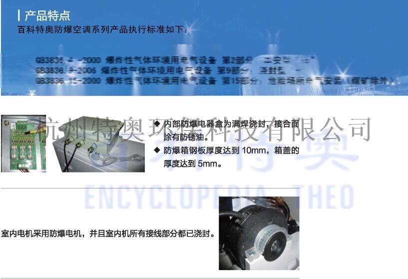 防爆空調產品特點1.png