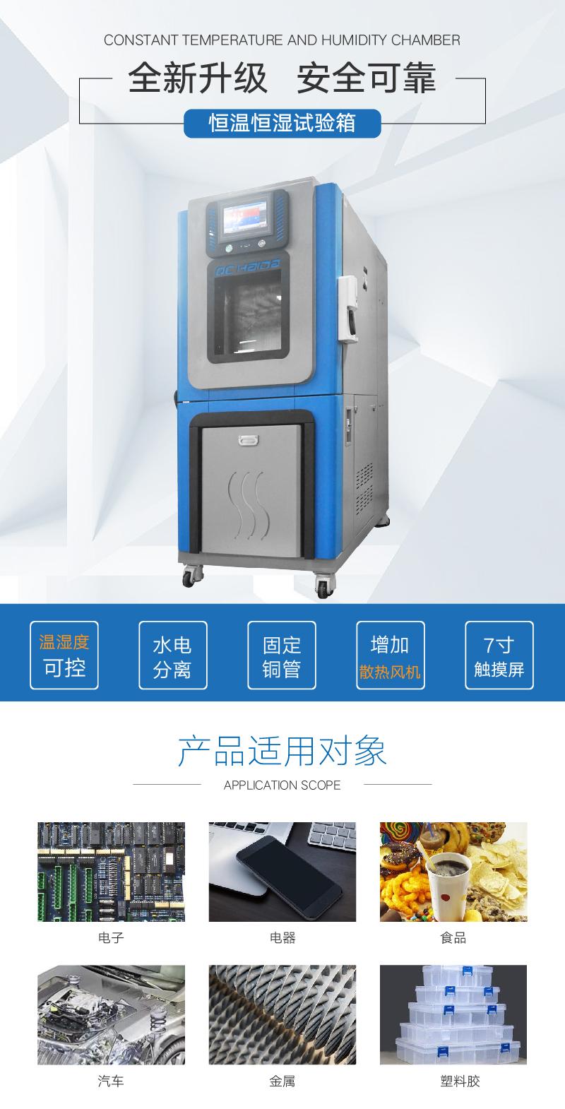 HD-E702新款恒温恒湿试验箱 (1).jpg