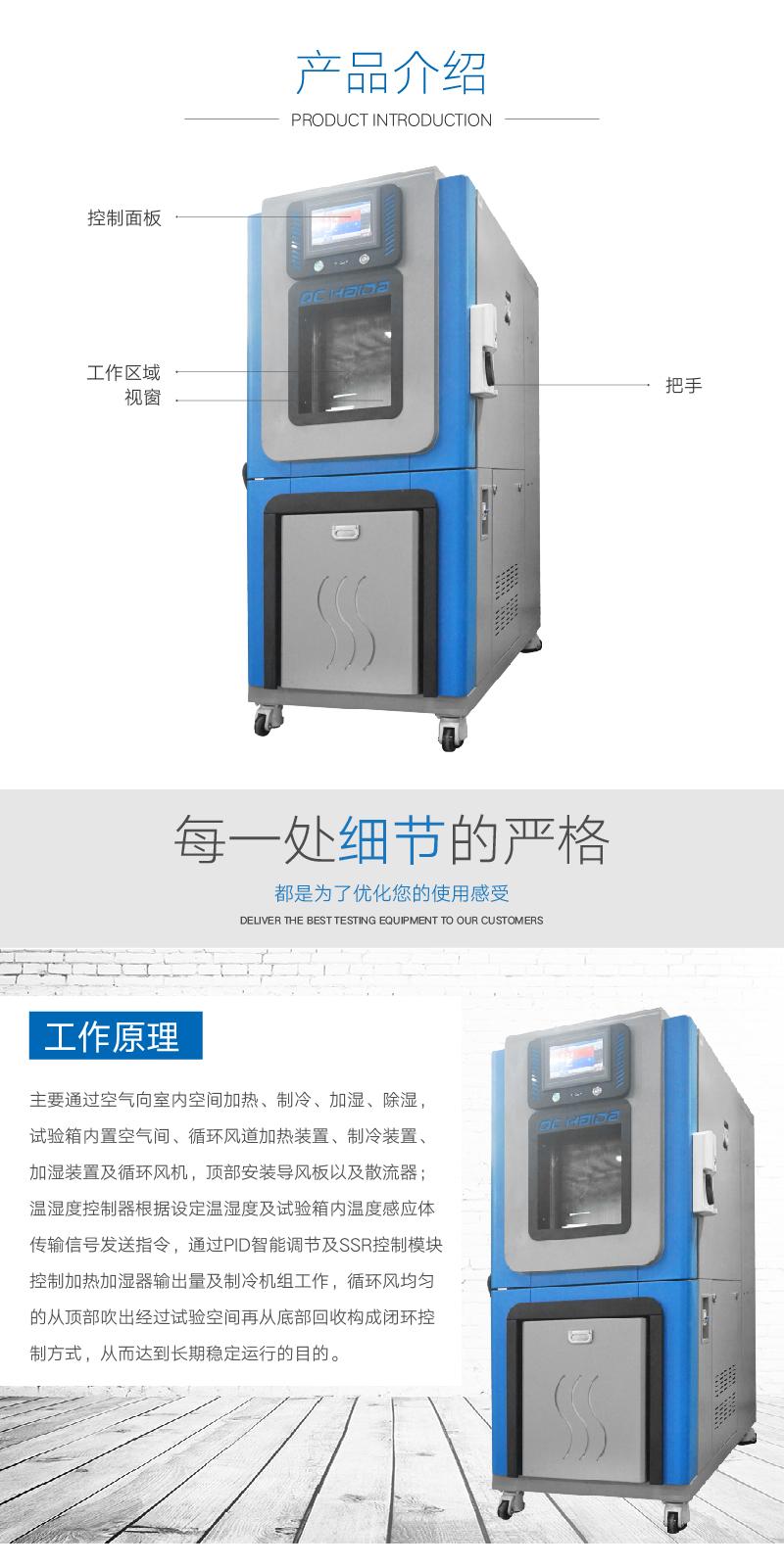 HD-E702新款恒温恒湿试验箱 (2).jpg