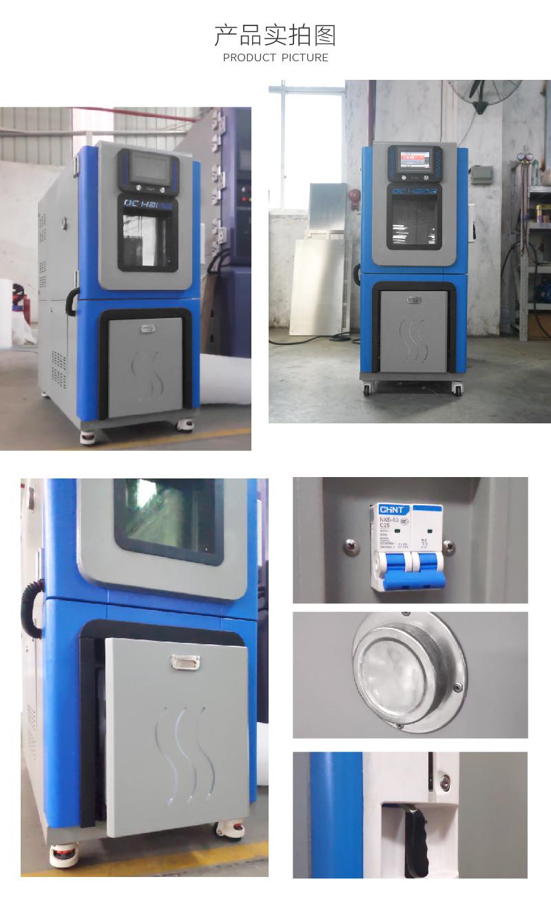 HD-E702新款恒温恒湿试验箱 (5).jpg