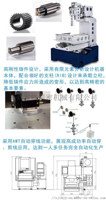 慢走丝 精呈慢走丝V650G 台湾原装进口841732535