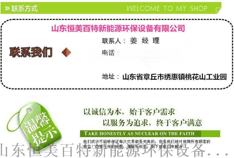木屑颗粒生产线 生物质颗粒机 恒美百特110957592