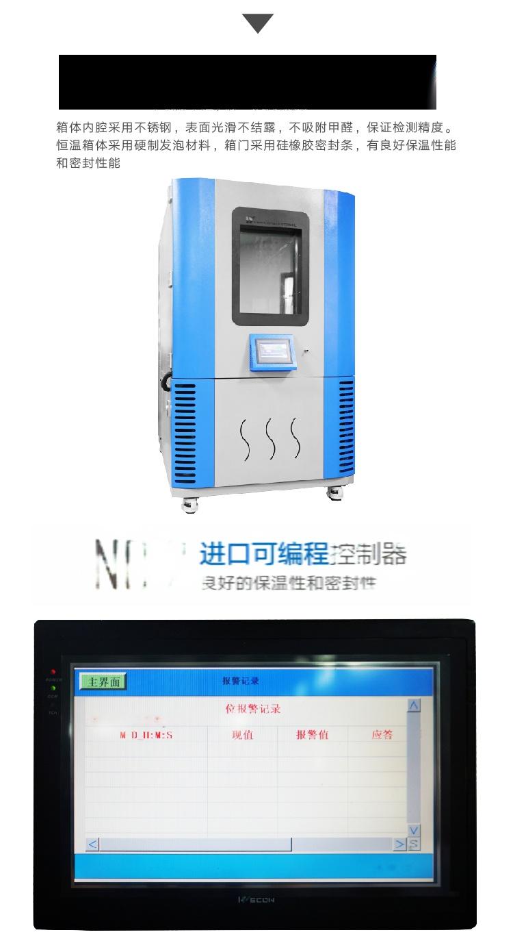 HD-F801-3甲醛气候箱-04.jpg