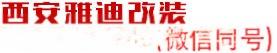 西安威霆内饰改装蓝白搭配风格110949682