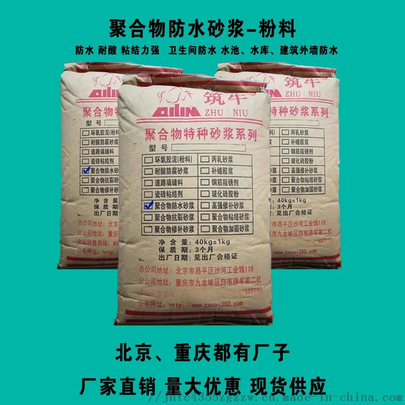 水泥基防水砂浆 北京聚合物防水砂浆厂家848519305
