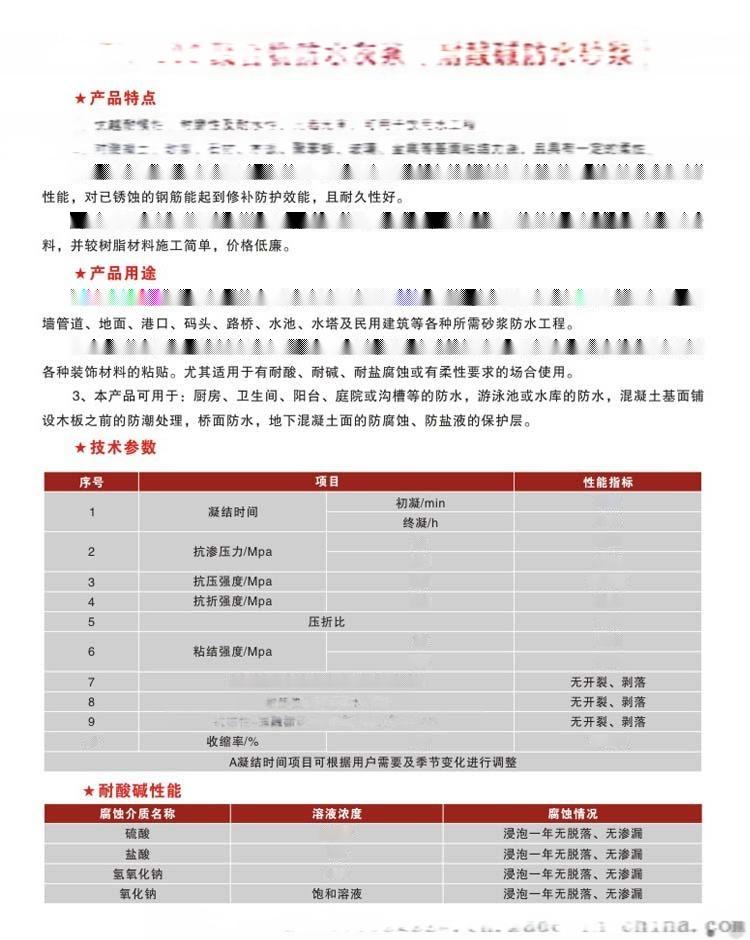北京聚合物水泥防水砂浆厂家-佳合天成111063465