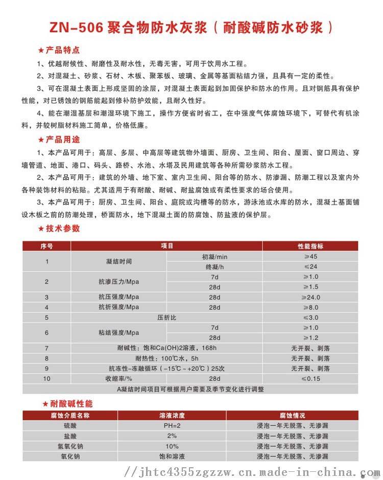 北京聚合物水泥防水砂漿廠家-佳合天成111063465