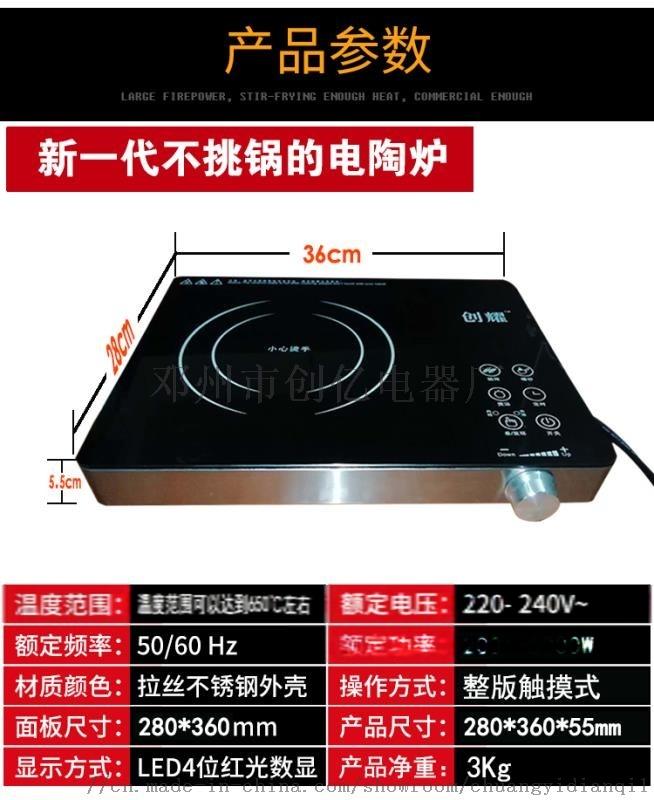 商用家用电陶炉 火锅炉  不锈钢电陶炉 加热快792721482