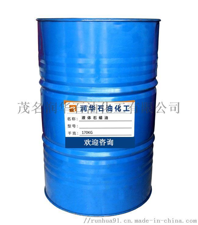 茂名一级特级液体石蜡油802458655