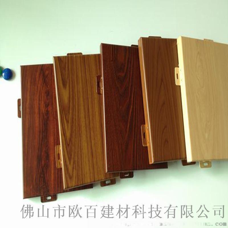 木纹铝单板 f2副本.jpg