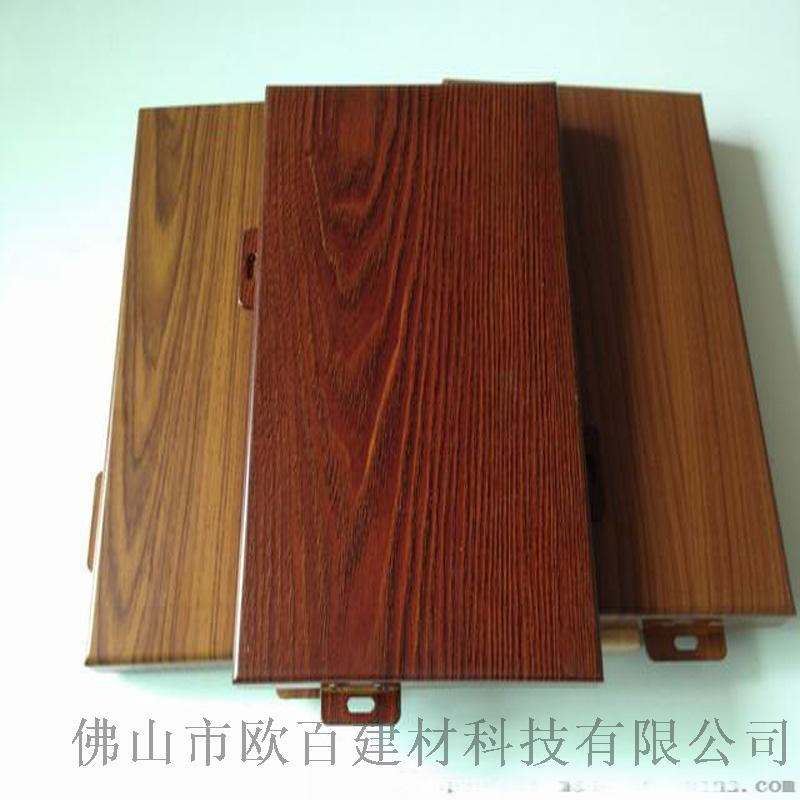 木纹铝单板。副本.jpg