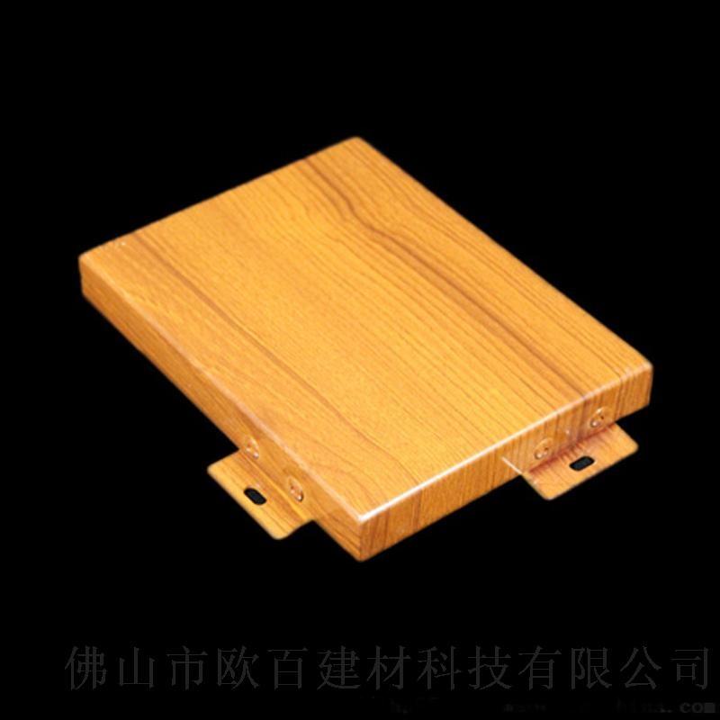 木纹铝单板1副本.jpg