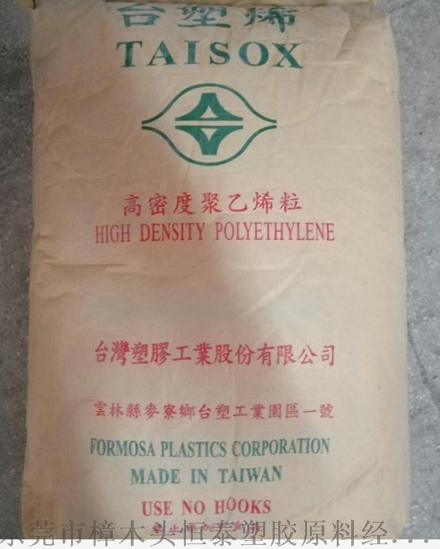 HDPE 台湾台塑 8010 注塑级7.png
