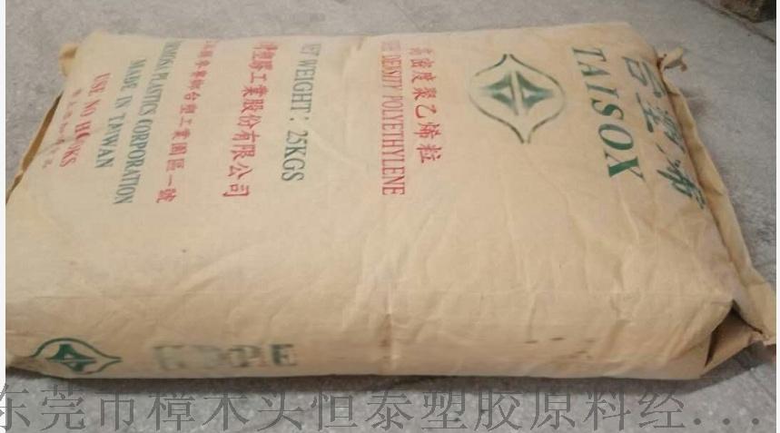 HDPE 台湾台塑 8010 注塑级包装图8.png