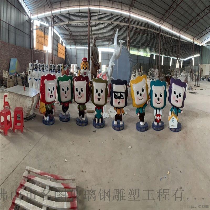 中山玻璃钢景观卡通雕塑、形象玻璃钢卡通雕塑849267065