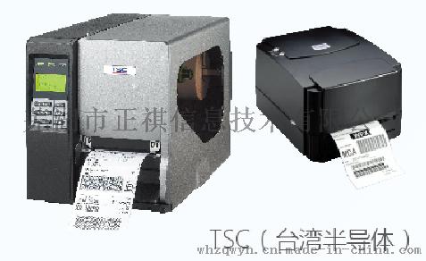 芜湖打印机、芜湖条码打印机、PDA、芜湖理光碳带767539925