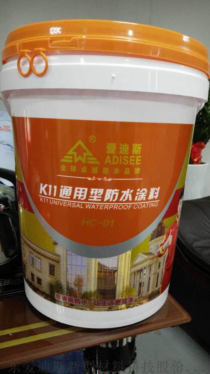 K11通用型防水涂料免费招商加盟849419515