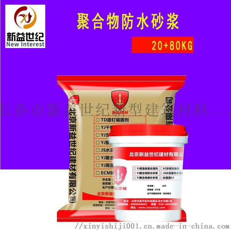 聚合物乳液防水砂浆 干粉防水砂浆849714235