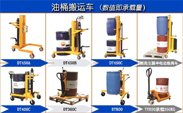 鞍山机械式油桶搬运车厂家-沈阳兴隆瑞