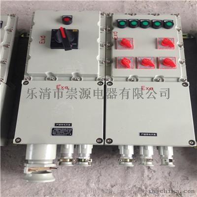 定制BXMD51防爆铸铝配电箱多路启动控制箱厂家833966342