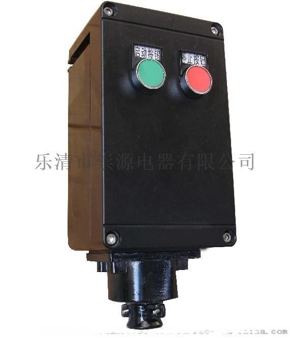 BXM(D)8050防腐防爆配电箱(照明动力)厂家834089922