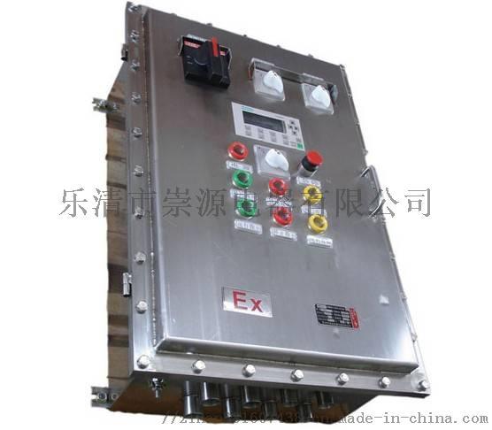 304不锈钢防爆配电箱BXMD-4K防爆控制箱厂家111879532