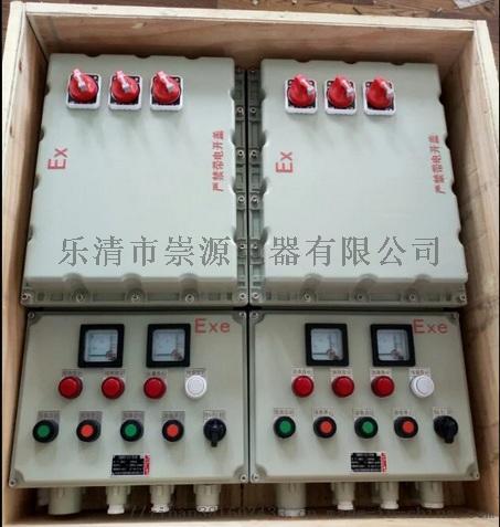 定制BXMD51防爆铸铝配电箱多路启动控制箱厂家833966332