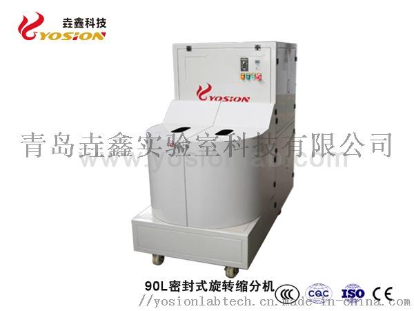 90L环保型旋转缩分机-青岛垚鑫科技