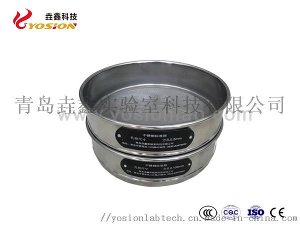 不锈钢标准筛-垚鑫科技