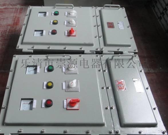 钢板焊接防爆照明箱BXM控制箱非标定做834096772
