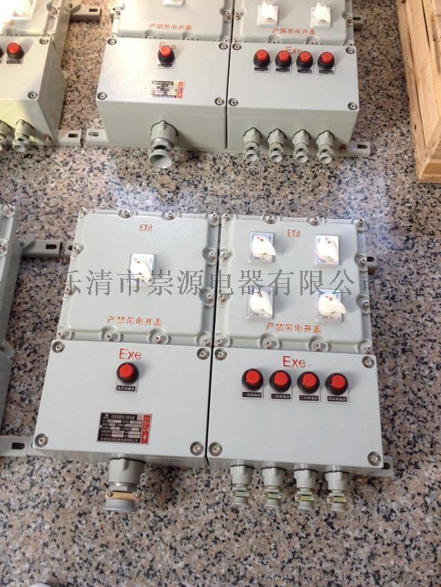 钢板焊接防爆照明箱BXM控制箱非标定做834096802