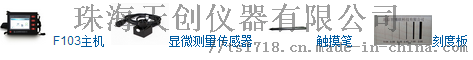 ZBL-F103標準配置.png