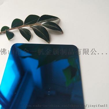 304寶石藍不鏽鋼鏡面板 彩色鏡面不鏽鋼裝飾板112210225
