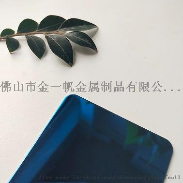 304寶石藍不鏽鋼鏡面板 彩色鏡面不鏽鋼裝飾板112210235