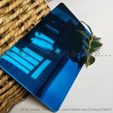 304寶石藍不鏽鋼鏡面板 彩色鏡面不鏽鋼裝飾板112210285