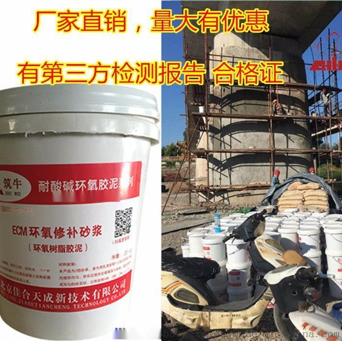 水性环氧树脂胶泥 混凝土蜂窝麻面修复850252085