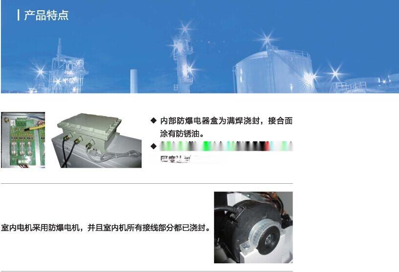 防爆空调产品特点(净图)1.jpg