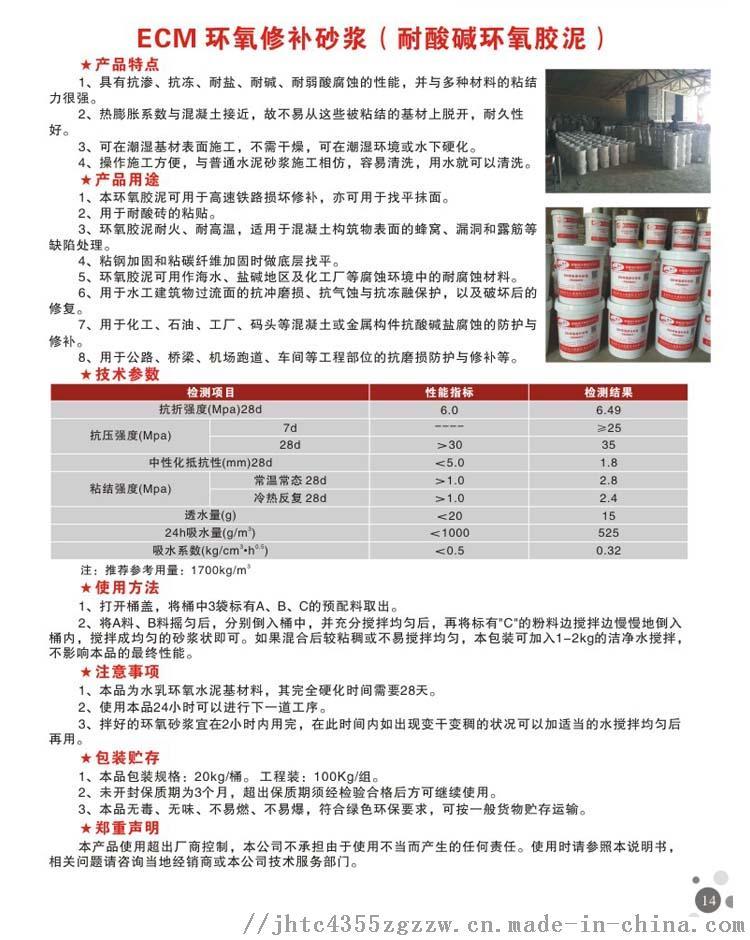 重慶環氧修補砂漿廠家 橋樑壞損修補112148945